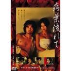 病葉流れて(DVD)