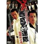 やくざ抗争史 猛友会 西成愚連隊 掃溜めの夢(DVD)