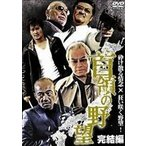 首領の野望 完結編(DVD)