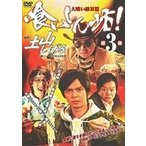 喰いしん坊! 第3巻 大喰い敵対篇(DVD)