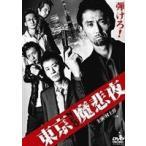 東京NEO魔悲夜(DVD)