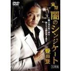 実録 闇のシンジケート 豊田登 完結篇(DVD)