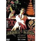 NIGHT★KING ナイトキング〜ホスト王 破天荒〜(DVD)
