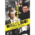 新まるごし刑事! 鉄拳制裁だ!歌舞伎町!(DVD)