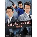くれないの盃 完結編(DVD)