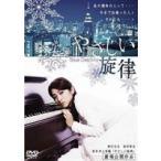 やさしい旋律 Blue Destiny(DVD)