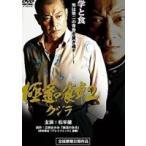 極道の食卓 2 クジラ(DVD)