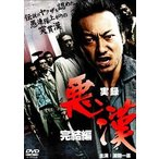 実録・悪漢 完結編(DVD)