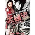 大強盗〜ギャングな奴ら〜 完結編(DVD)