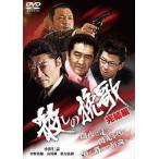 殺しの挽歌 完結編(DVD)