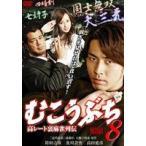 高レート裏麻雀列伝 むこうぶち8 邪眼(DVD)