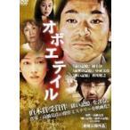 オボエテイル(DVD)
