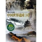 中国世界遺産I・II(DVD)