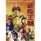 乾隆王朝 第九巻(DVD)