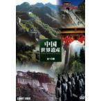 特選 中国世界遺産 DVD BOX 全10巻(DVD)