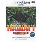 ハワイ (1)カウアイ島(DVD)
