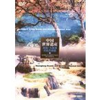 中国世界遺産 9 黄龍・九寨溝の自然景観 [DVD]