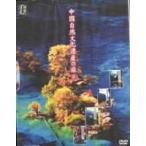 中国自然文化遺産の旅 2 [DVD]