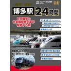 発見!探訪!博多駅24時間(DVD)