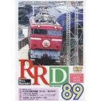 RRD89(レイルリポート89号DVD版)(DVD)