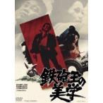 鉄砲玉の美学(DVD)