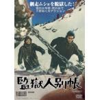 監獄人別帳(DVD)