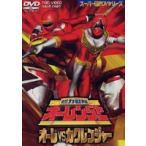 超力戦隊オーレンジャー オーレ VS カクレンジャー(DVD)