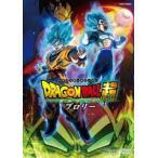ドラゴンボール超 ブロリー 通常版 DVD [DVD]