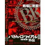 バトル・ロワイヤル2 鎮魂歌 外伝(DVD)