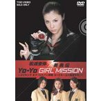 松浦亜弥×美勇伝 YO-YO GIRL MISSION 〜メイキングオブ スケバン刑事 コードネーム=麻宮サキ 〜(DVD)