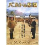 バルトの楽園 通常版(DVD)
