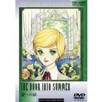 夏への扉(DVD)