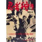忍者狩り(DVD)
