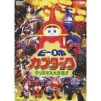 ビーロボカブタック クリスマス大決戦!!(DVD)