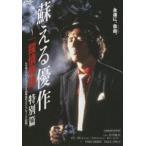 蘇える優作 〜 探偵物語 特別篇(DVD)