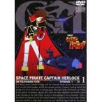 宇宙海賊キャプテンハーロック VOL.1(DVD)