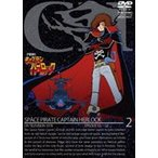 宇宙海賊キャプテンハーロック VOL.2(DVD)