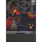 宇宙海賊キャプテンハーロック VOL.3(DVD)