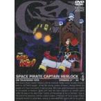 宇宙海賊キャプテンハーロック VOL.4(DVD)