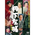 丹下左膳 決定版(DVD)