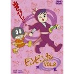 ピュンピュン丸 VOL.2(DVD)