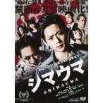 シマウマ(DVD)