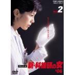 新・科捜研の女'06 VOL.2 [DVD]