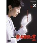 新・科捜研の女'06 VOL.3 [DVD]
