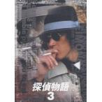 探偵物語 VOL.3(DVD)