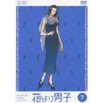 花より男子(TVアニメ) VOL.7 [DVD]