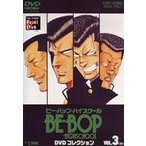 BE-BOP-HIGHSCHOOL DVDコレクション Vol.3(DVD)