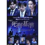 死刑基準 [DVD]