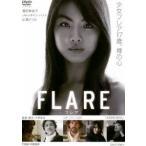 FLARE-フレア-(DVD)