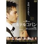 ホテルコパン(DVD)